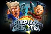Игровой аппарат Nuclear Debate с оригинальным сюжетом